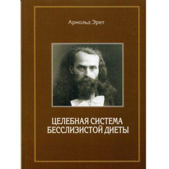 Знаменитый трактат Арнольда Эрета в русском издании