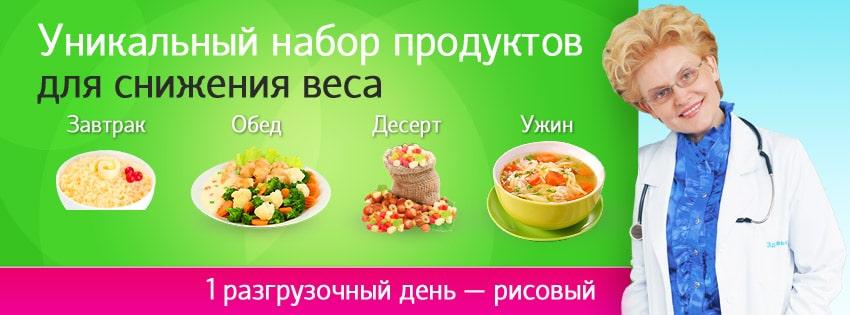 еда от малышевой для похудения цена