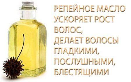 масло из репейника